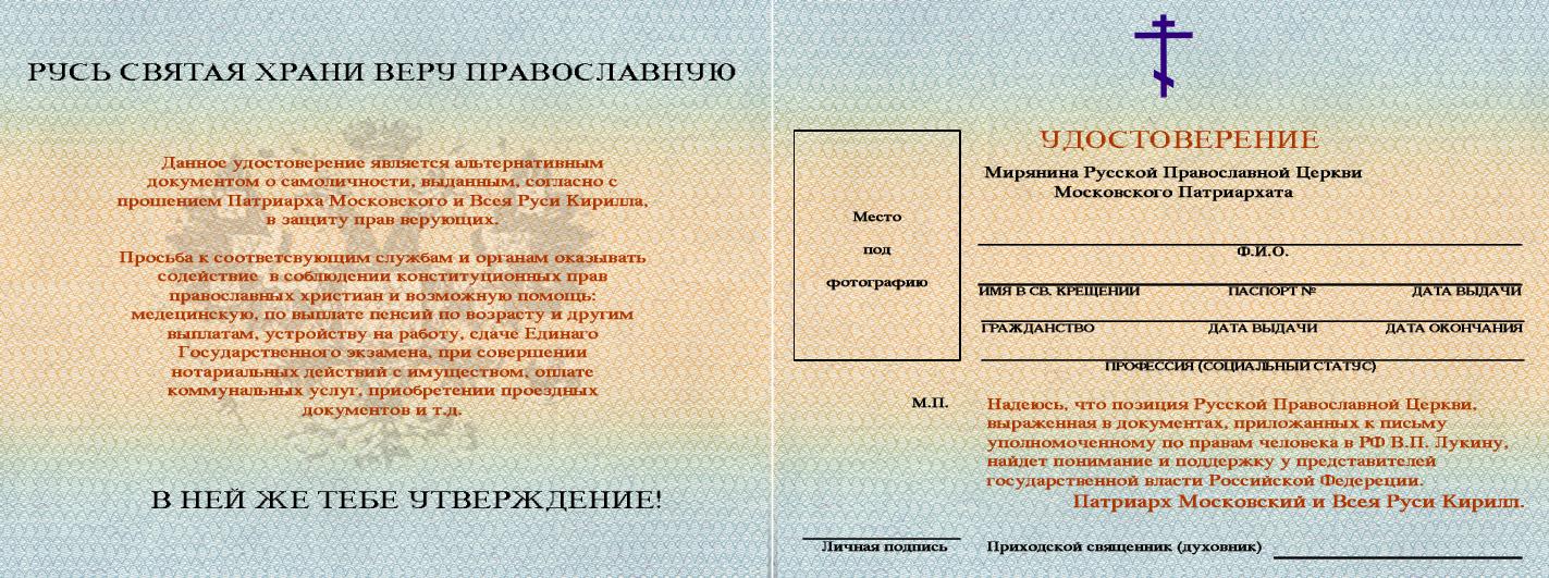 Шаблон Бланка Удостоверения