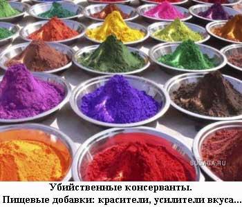 http://3rm.info/uploads/posts/2010-07/1279752271_pishhevye-dobavki.jpg