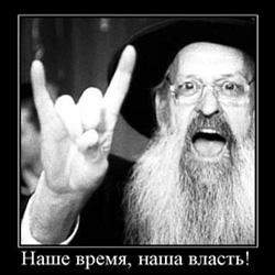 Картинки по запросу евреи  фрс сша
