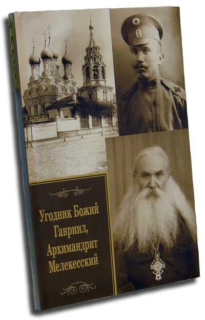 загробная жизнь - святой преподобноисповедник гавриил игошкин