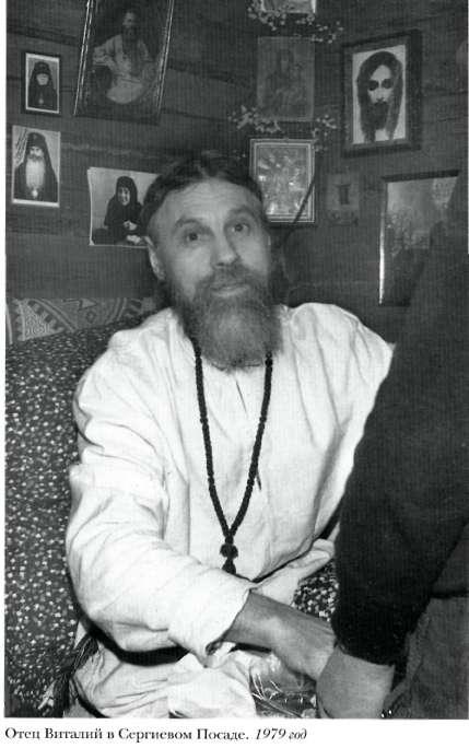 Схиархимандрит виталий молитвы