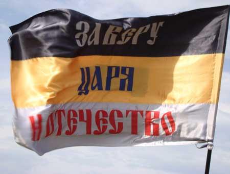 русский имперский флаг