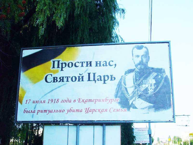 ПРОСТИ НАС, ГОСУДАРЬ! По царской России появляются покаянные плакаты