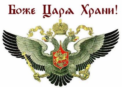 Русский монархист. Что это значит?