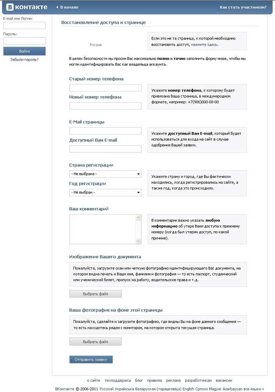 """1 Комментарий на """"Как быстро и просто восстановить страницу в Контакте&quot"""
