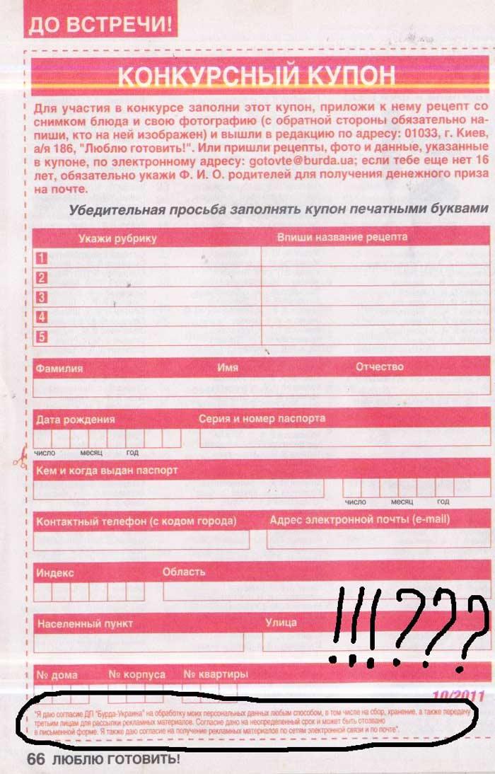 Согласие на обработку персональных данных виза испания
