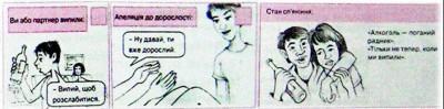 biber-takoy-seksualniy