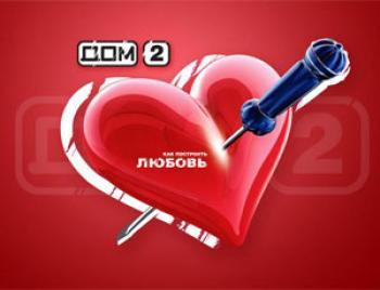 Дом 2 | Шоу ТНТ Дом 2 онлайн смотреть бесплатно