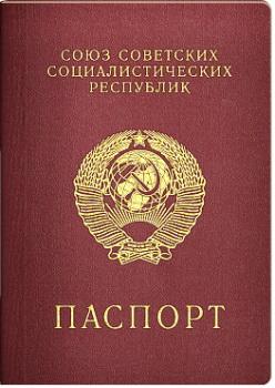 Паспорт образца ссср первая золотая монета казахстана