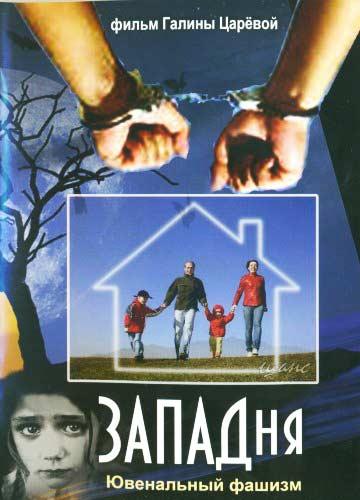 http://3rm.info/uploads/posts/2013-05/1369720976_zapadnya-film.jpg
