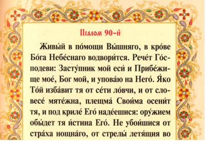 Живые помощи молитва текст печать
