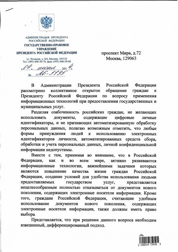 Письмо президенту россии образец скачать