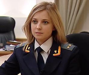 Звезда Наталья Поклонская показала свои голые прелести. Бесплатно на Starsru.ru