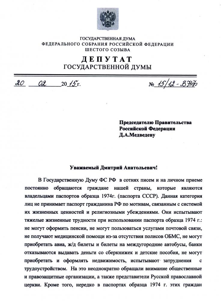 Образец Обращение К Депутатам - фото 7