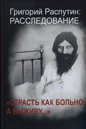 Ещё одна интереснейшая книга 1448990717_grigoriy-rasputin