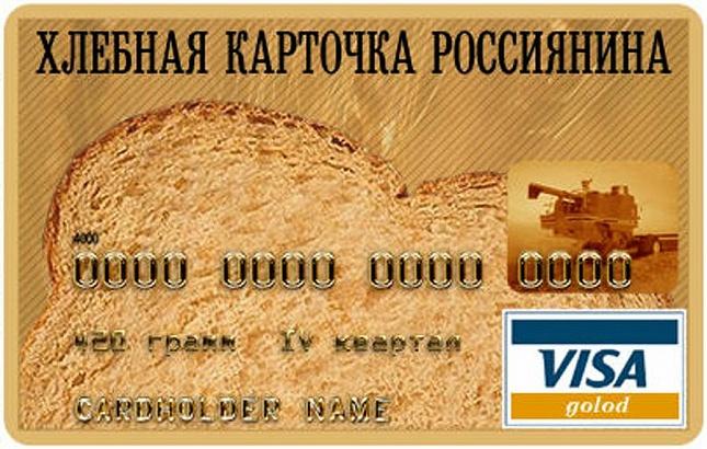 Картинки по запросу продовольственные карточки картинки