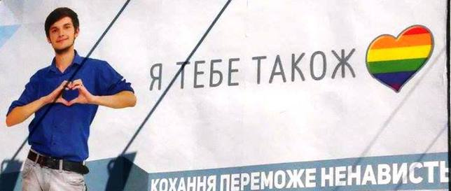 В украине гомосексуализм