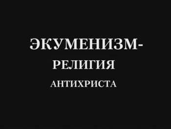 АПОСТАСИЯ сегодня - Страница 14 1500387647_65.jpg-350