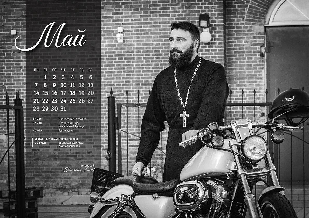Православный мотокалендарь 1514299972_2