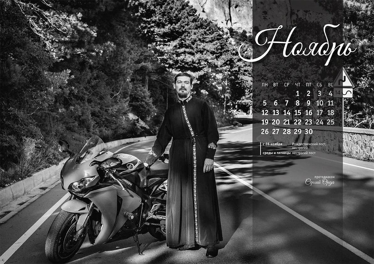 Православный мотокалендарь 1514299977_3