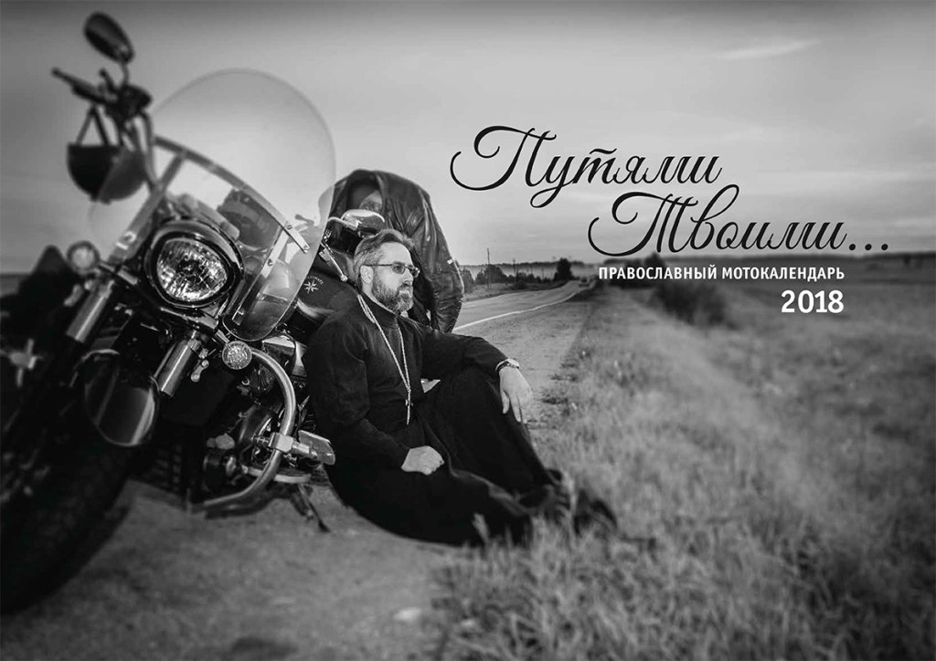 Православный мотокалендарь 1514299981_1