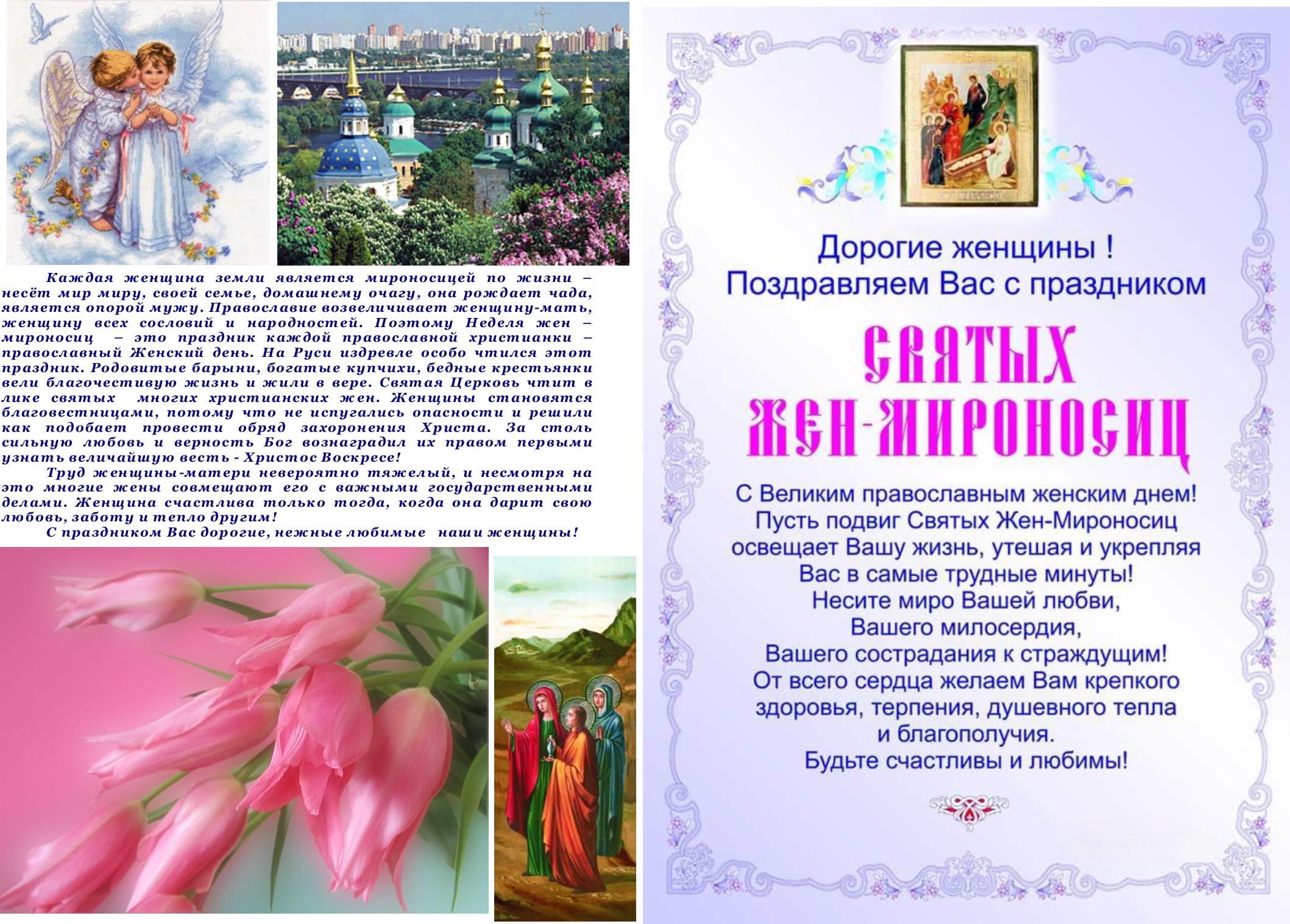 Поздравление с православным праздником стихами фото 648