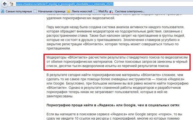 Vkontakte борьба с порно