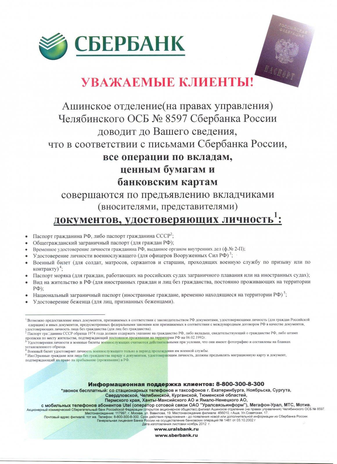 паспорт отделения лпу образец