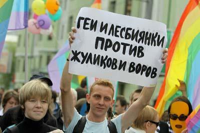 Геи за навального