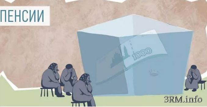 УЗАКОНЕННЫЙ ГРАБЕЖ... Госдума продлила «заморозку» пенсий до 2021 года »  Москва - Третий Рим